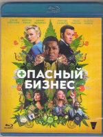 Опасный бизнес (Blu-ray)