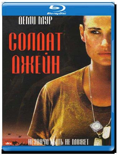 Солдат Джейн (Blu-ray)* на Blu-ray