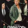 Теорема Пифагора (8 серий) на DVD