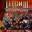 Герои Меча и Магии III: Дыхание смерти (CD-ROM)