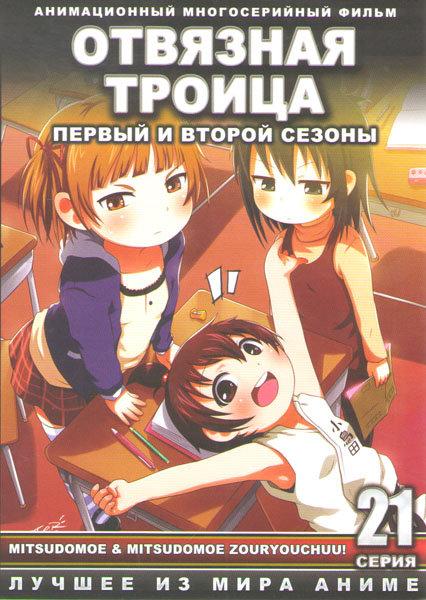 Отвязная троица 1,2 Сезоны (21 серия)