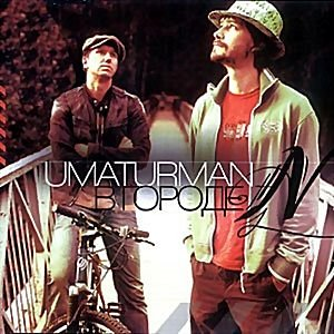 Уматурман - В городе N на DVD
