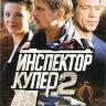 Инспектор Купер 2 (30 серий)