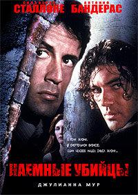 Наемные убийцы на DVD