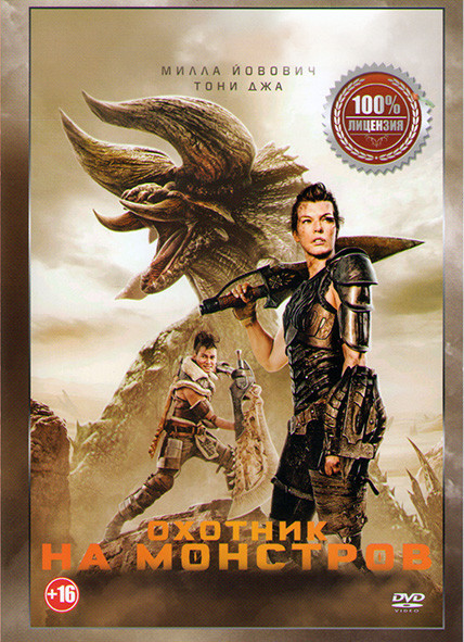 Охотник на монстров* на DVD