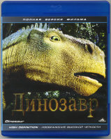 Динозавр (Blu-ray)