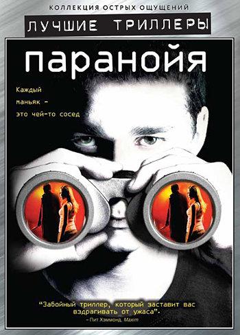 Паранойя на DVD
