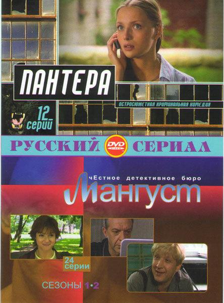 Пантера (12 серий) / Мангуст 1,2 Сезоны (24 серии) на DVD