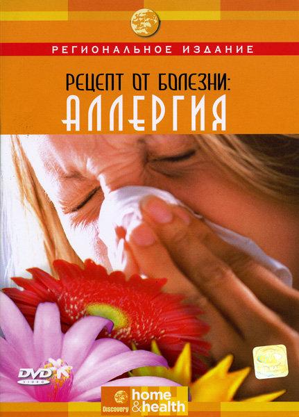 Discovery  Рецепт от болезни. Аллергия на DVD
