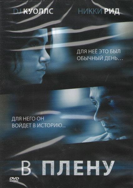 В плену на DVD