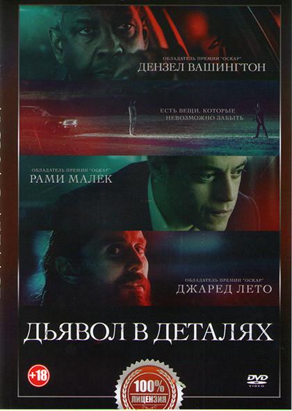 Дьявол в деталях* на DVD