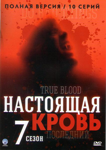 Настоящая кровь 7 Сезон (10 серий) Без полиграфии! на DVD