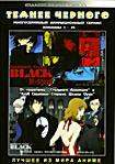 Темнее чёрного (25 серий,2 DVD)