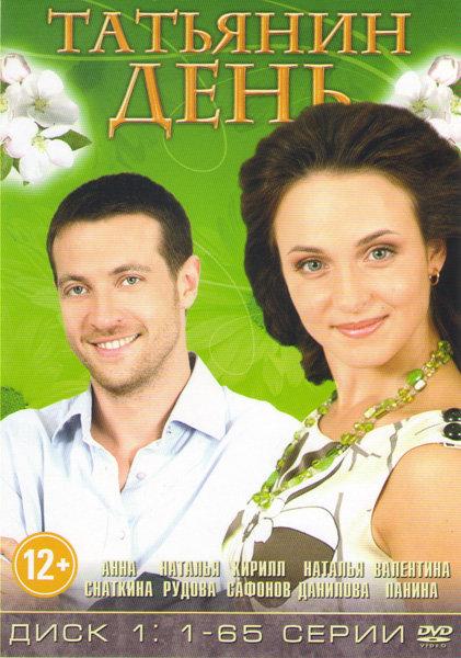 Татьянин день (65 серий) на DVD
