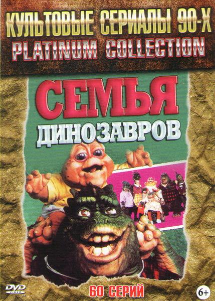 Семья динозавров (60 серий) на DVD