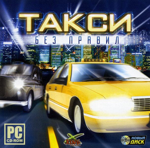Такси  Без правил (PC CD)