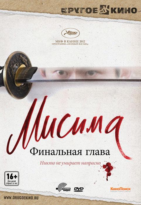 Мисима Финальная глава на DVD