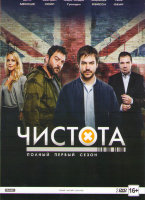 Чистота 1 Сезон (10 серий) (2 DVD)