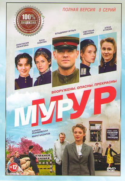 Мур мур (8 серий) на DVD