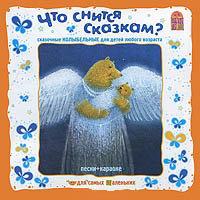 Что снится сказкам (Аудиокнига CD)