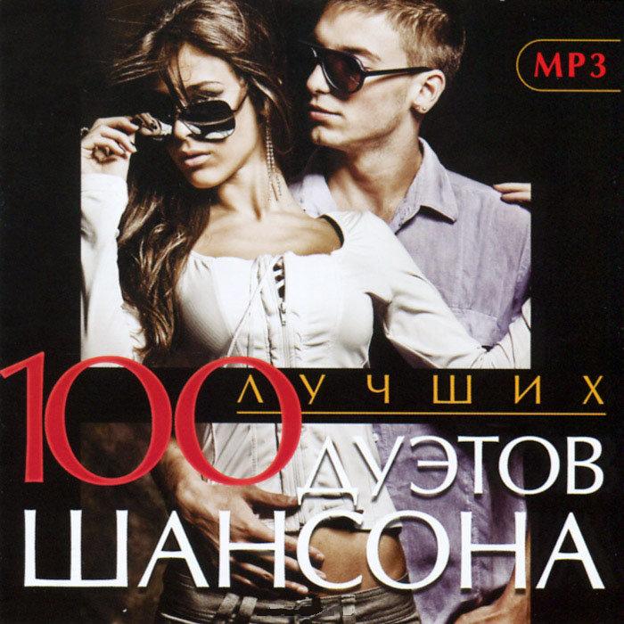 100 Лучших Дуэтов Шансона (MP3) на DVD