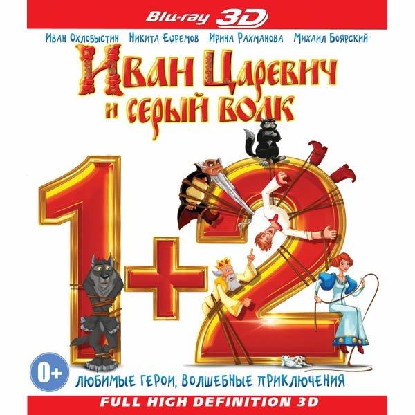 Иван Царевич и Серый волк 1,2 3D (2 Blu-ray) на Blu-ray