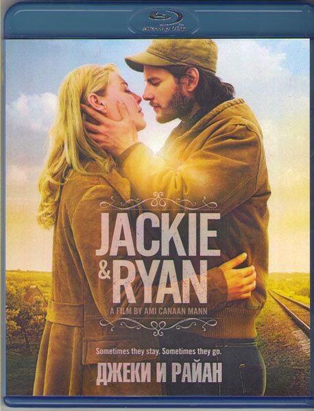 Джеки и Райан (Blu-ray) на Blu-ray
