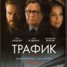 Трафик (Blu-ray)* на Blu-ray