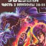 Кулак северной звезды 2 Часть (28-55 серии) (2 DVD) на DVD