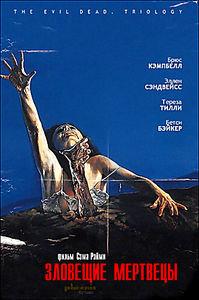 Зловещие мертвецы 1 \ Зловещие мертвецы 2 \ Зловещие мертвецы 3 на DVD
