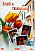 Хлеб и тюльпаны  на DVD