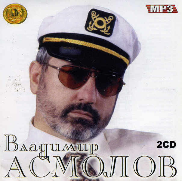 Владимир Асмолов  Music Collections (mp 3) 2 сd на DVD