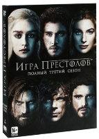 Игра престолов 3 Сезон (10 серий) (5 DVD)