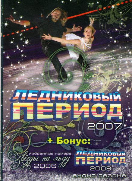 Ледниковый период 2007 / Звезды на льду 2006 / Ледниковый период Анонс 2008 на DVD