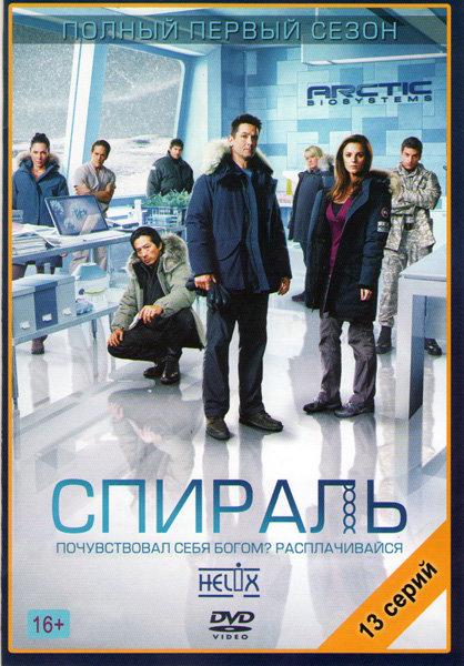 Спираль 1 Сезон (13 серий)  на DVD