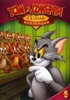 Том и Джерри Полная коллекция 6 Том (21 серия) на DVD