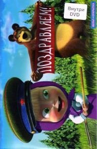 Маша и Медведь Позвони мне позвони (8 серий) / Открытка Поздравляем (DVD + Открытка) на DVD