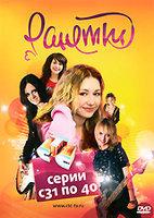 Ранетки 4 Часть (31-40 серии) на DVD