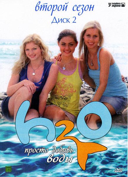 H2O Просто добавь воды (2 сезон) на DVD