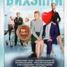 Бихэппи (8 серий) на DVD