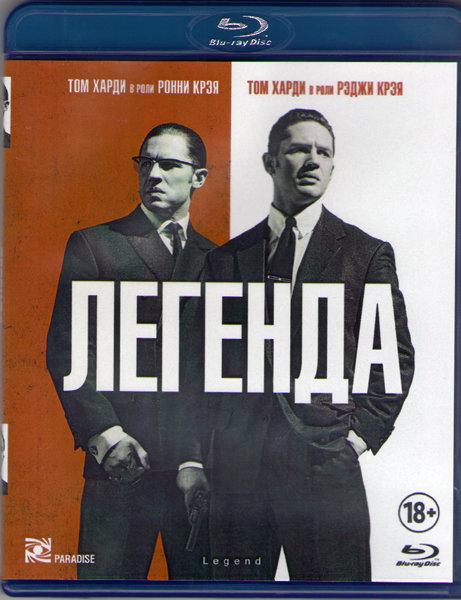 Легенда (Blu-ray)* на Blu-ray