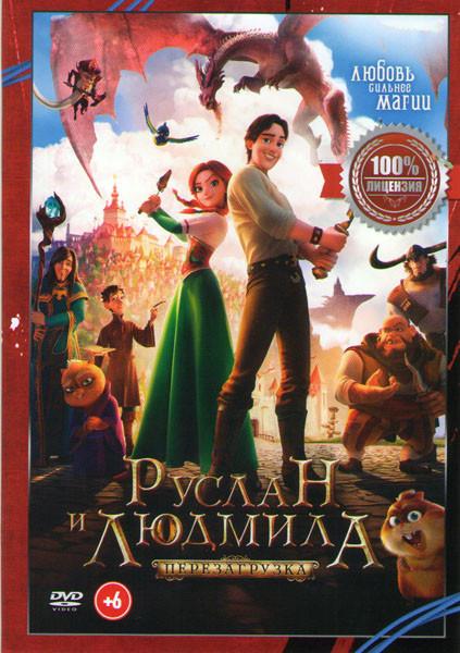 Руслан и Людмила Перезагрузка