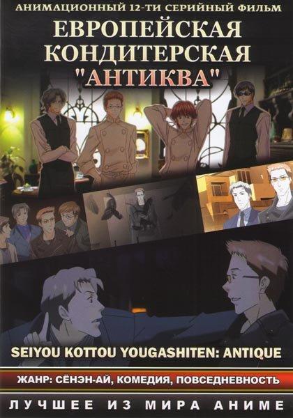 Европейская кондитерская Антиква (12 серий) на DVD