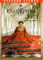 Екатерина Самозванцы (16 серий) / Екатерина (12 серий) / Екатерина Взлет (12 серий)