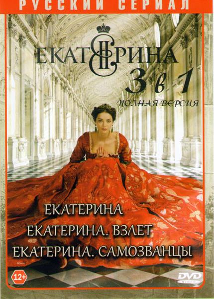 Екатерина Самозванцы (16 серий) / Екатерина (12 серий) / Екатерина Взлет (12 серий) на DVD