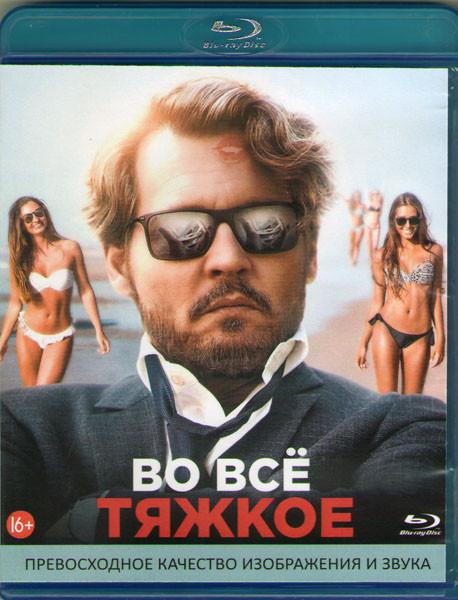 Во все тяжкое (Ричард прощается) (Blu-ray) на Blu-ray