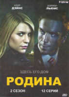 Родина (Чужой среди своих) 2 Сезон (12 серий) (4 DVD)