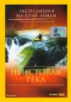 Экспедиция на край Земли Неистовая река