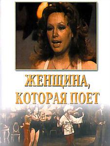 Женщина, которая поет на DVD