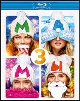Мамы 3 (Blu-ray)